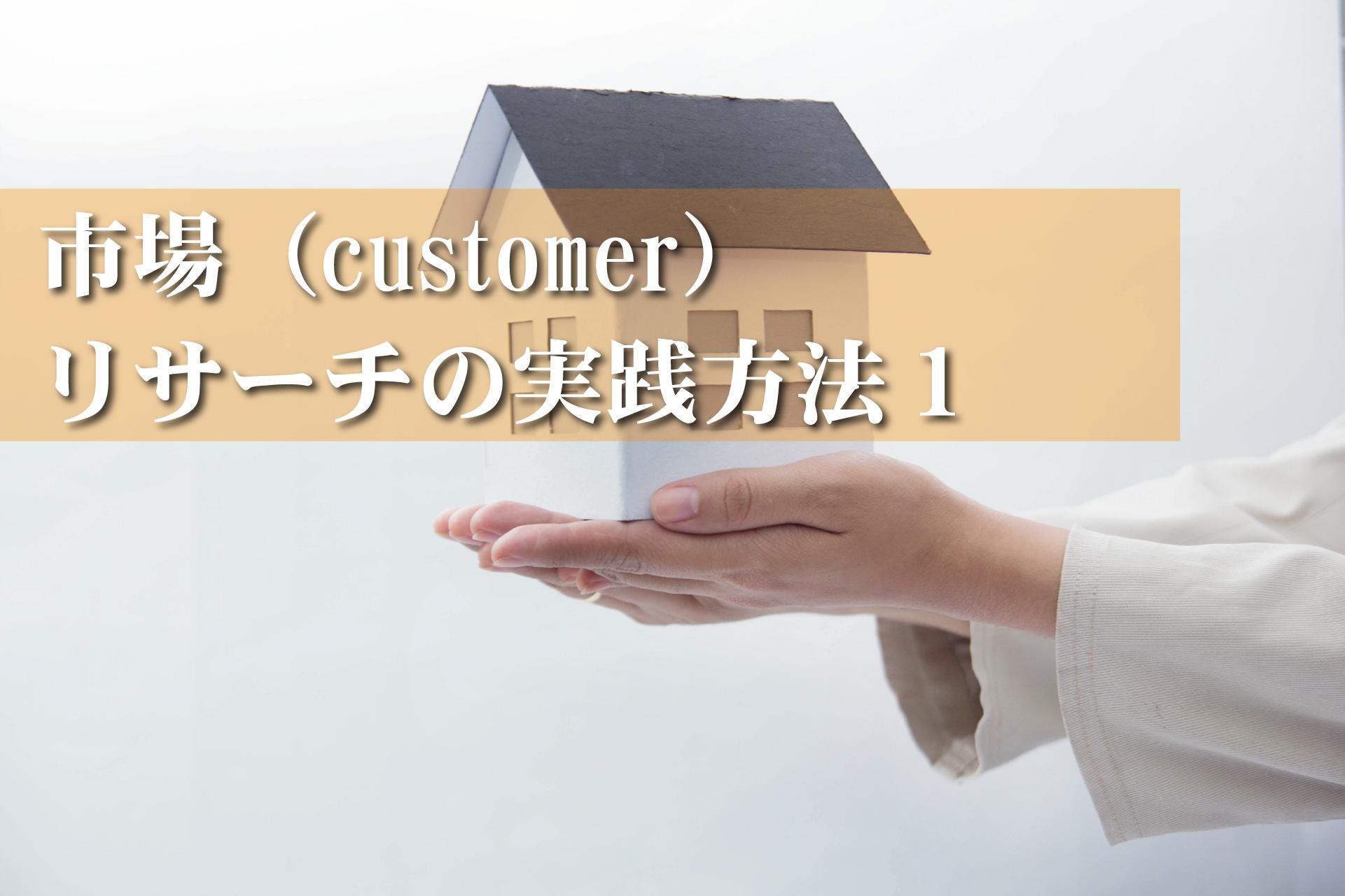 コーチ・コンサルタントのための市場(customer)リサーチの実践方法1
